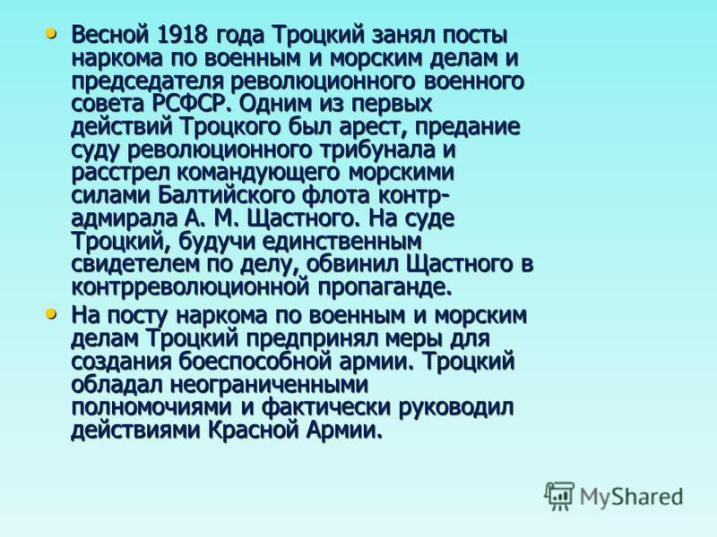 В июле на VI съезде РСДРП(б) состоялось объединение межрайонцев с большевиками; сам Троцкий, в то время находившийся в «Крестах», что не позволило ему выступить на съезде с основным докладом «О текущем моменте», был избран в состав ЦК. Выступал с мно