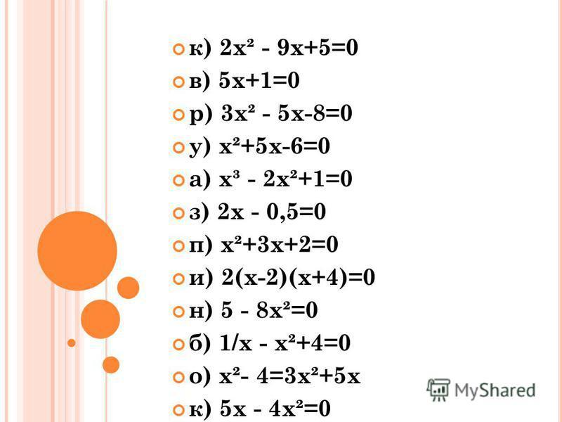 к) 2 х² - 9 х+5=0 в) 5 х+1=0 р) 3 х² - 5 х-8=0 у) х²+5 х-6=0 а) х³ - 2 х²+1=0 з) 2 х - 0,5=0 п) х²+3 х+2=0 и) 2(х-2)(х+4)=0 н) 5 - 8 х²=0 б) 1/х - х²+4=0 о) х²- 4=3 х²+5 х к) 5 х - 4 х²=0
