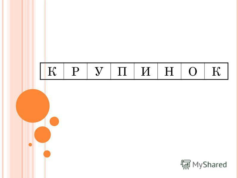 КРУПИНОК