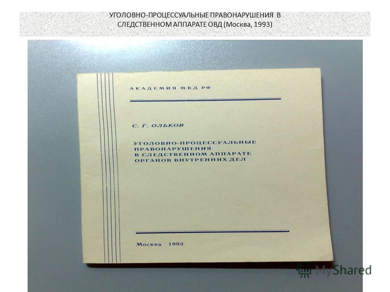 УГОЛОВНО-ПРОЦЕССУАЛЬНЫЕ ПРАВОНАРУШЕНИЯ В СЛЕДСТВЕННОМ АППАРАТЕ ОВД (Москва, 1993)