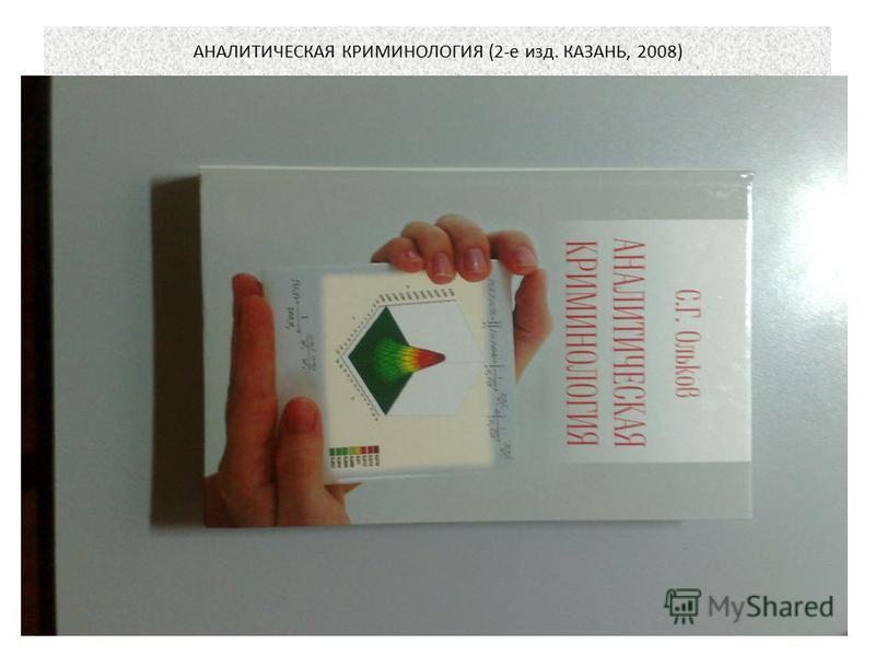 АНАЛИТИЧЕСКАЯ КРИМИНОЛОГИЯ (2-е изд. КАЗАНЬ, 2008)