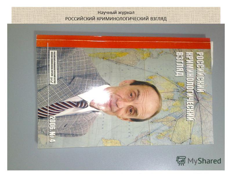 Научный журнал РОССИЙСКИЙ КРИМИНОЛОГИЧЕСКИЙ ВЗГЛЯД