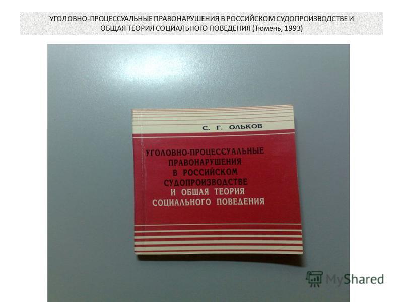 УГОЛОВНО-ПРОЦЕССУАЛЬНЫЕ ПРАВОНАРУШЕНИЯ В РОССИЙСКОМ СУДОПРОИЗВОДСТВЕ И ОБЩАЯ ТЕОРИЯ СОЦИАЛЬНОГО ПОВЕДЕНИЯ (Тюмень, 1993)