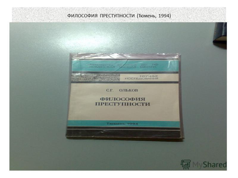 ФИЛОСОФИЯ ПРЕСТУПНОСТИ (Тюмень, 1994)