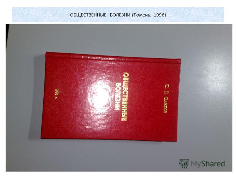 ОБЩЕСТВЕННЫЕ БОЛЕЗНИ (Тюмень, 1996)