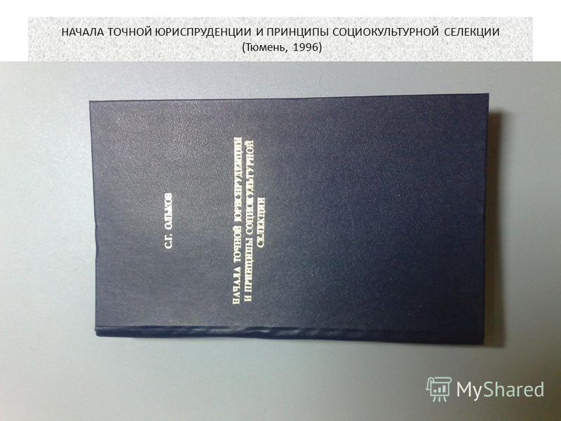 НАЧАЛА ТОЧНОЙ ЮРИСПРУДЕНЦИИ И ПРИНЦИПЫ СОЦИОКУЛЬТУРНОЙ СЕЛЕКЦИИ (Тюмень, 1996)