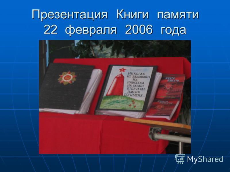 Презентация Книги памяти 22 февраля 2006 года