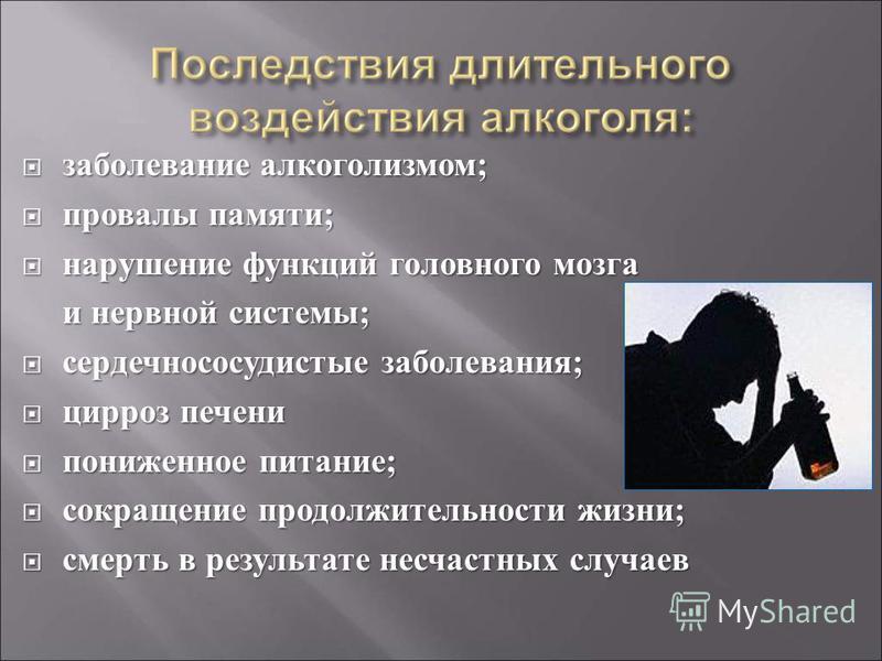 заболевание алкоголизмом ; заболевание алкоголизмом ; провалы памяти ; провалы памяти ; нарушение функций головного мозга нарушение функций головного мозга и нервной системы ; сердечно сосудистые заболевания ; сердечно сосудистые заболевания ; цирроз