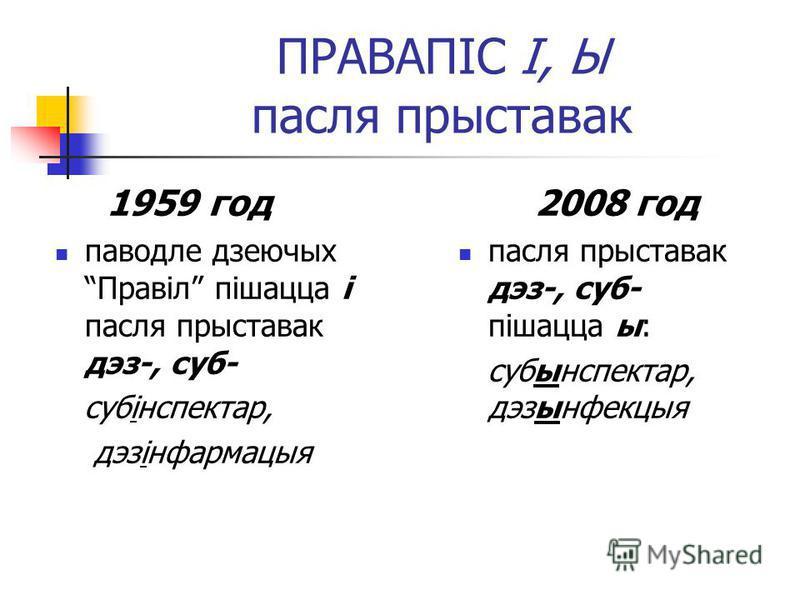 ПРАВАПІС І, Ы пасля прыставак 1959 год паводле дзеючых Правіл пішацца і пасля прыставак дэз-, суб- субінспектар, дэзінфармацыя 2008 год пасля прыставак дэз-, суб- пішацца ы: субынспектар, дэзынфекцыя