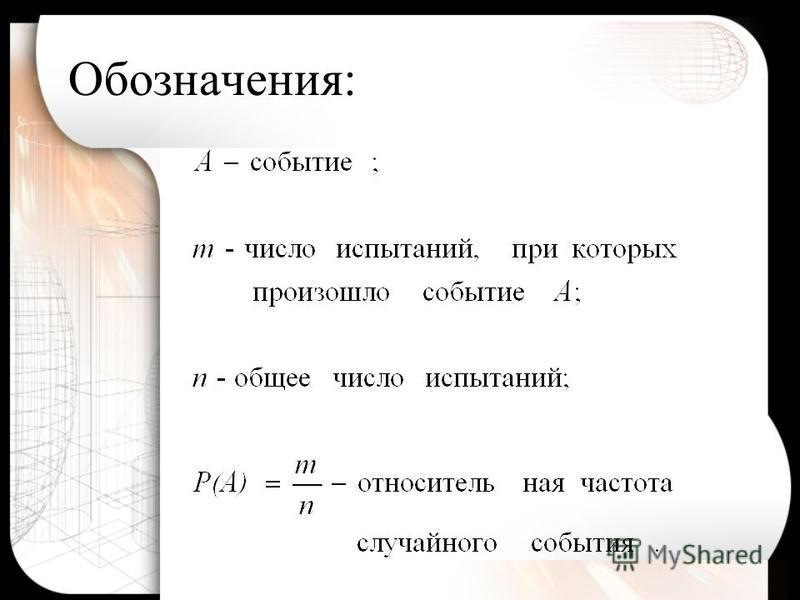 Обозначения: