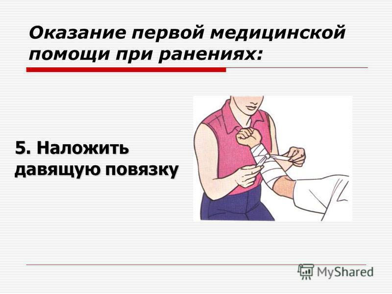 Оказание первой медицинской помощи при ранениях: 5. Наложить давящую повязку