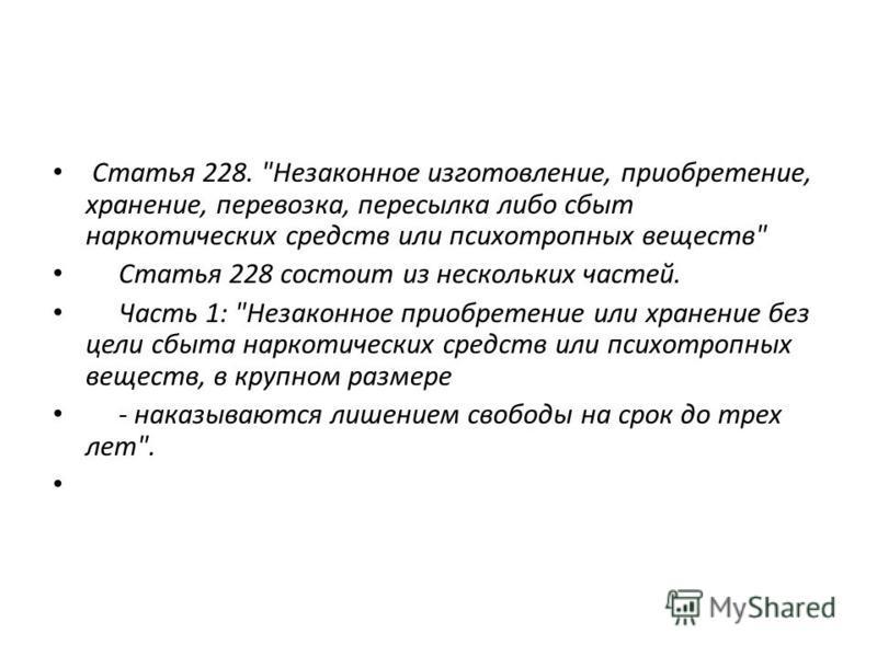 Статья 228.