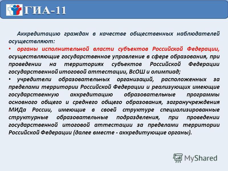 Аккредитацию граждан в качестве общественных наблюдателей осуществляют: органы исполнительной власти субъектов Российской Федерации, осуществляющие государственное управление в сфере образования, при проведении на территориях субъектов Российской Фед