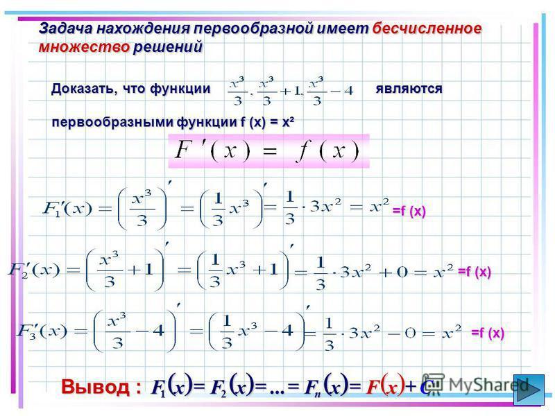 Задача нахождения первообразной имеет бесчисленное множество решений Доказать, что функции являются первообразными функции f (x) = x² =f (x) CxFxFxFxF n... 21 : Вывод