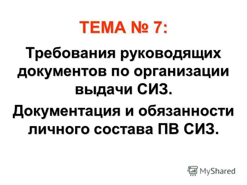 ТЕМА 7: Требования руководящих документов по организации выдачи СИЗ. Документация и обязанности личного состава ПВ СИЗ.