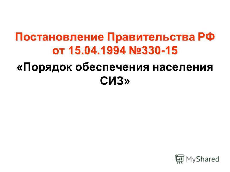 Постановление Правительства РФ от 15.04.1994 330-15 «Порядок обеспечения населения СИЗ»