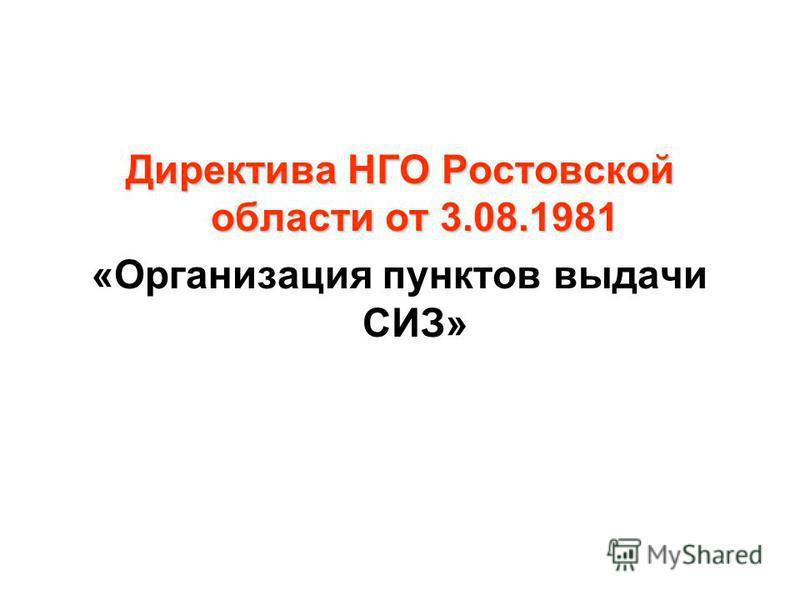 Директива НГО Ростовской области от 3.08.1981 «Организация пунктов выдачи СИЗ»