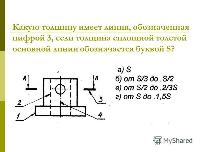 Какую толщину имеет линия, обозначенная цифрой 3, если толщина сплошной толстой основной линии обозначается буквой S?