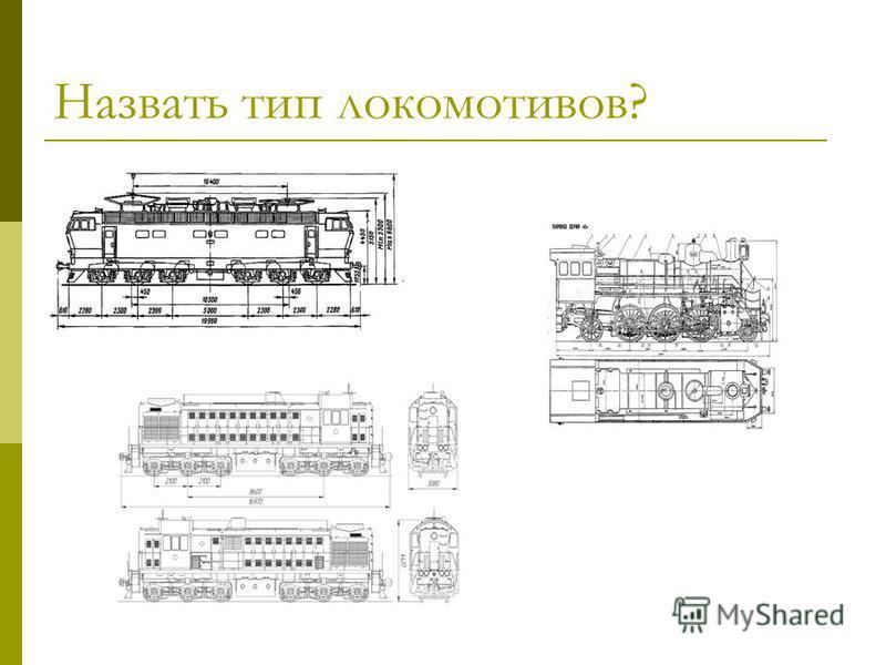 Назвать тип локомотивов?