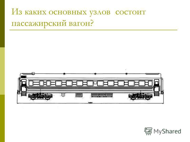 Из каких основных узлов состоит пассажирский вагон?