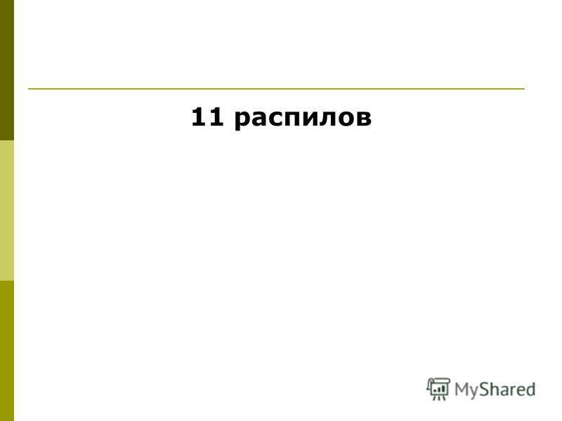 11 распилов