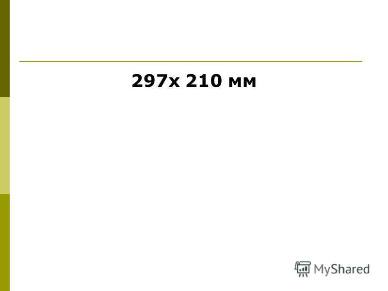 297 х 210 мм