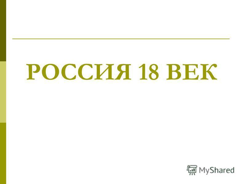 РОССИЯ 18 ВЕК