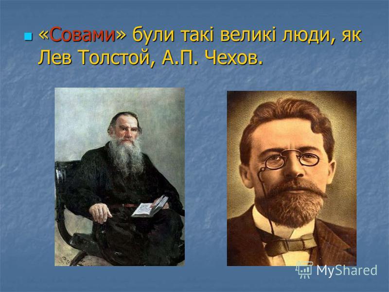 «Совами» були такі великі люди, як Лев Толстой, А.П. Чехов. «Совами» були такі великі люди, як Лев Толстой, А.П. Чехов.