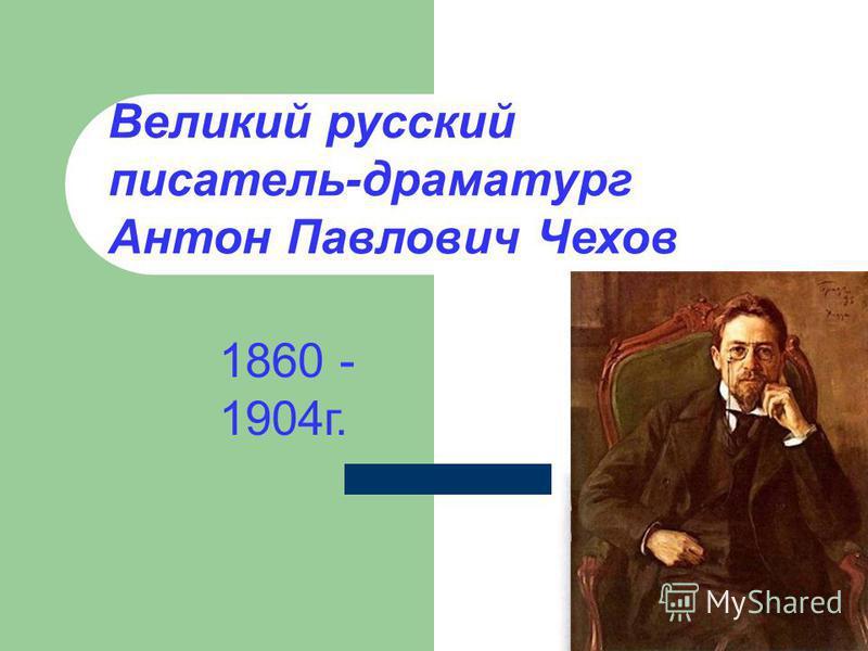 Великий русский писатель-драматург Антон Павлович Чехов 1860 - 1904 г.