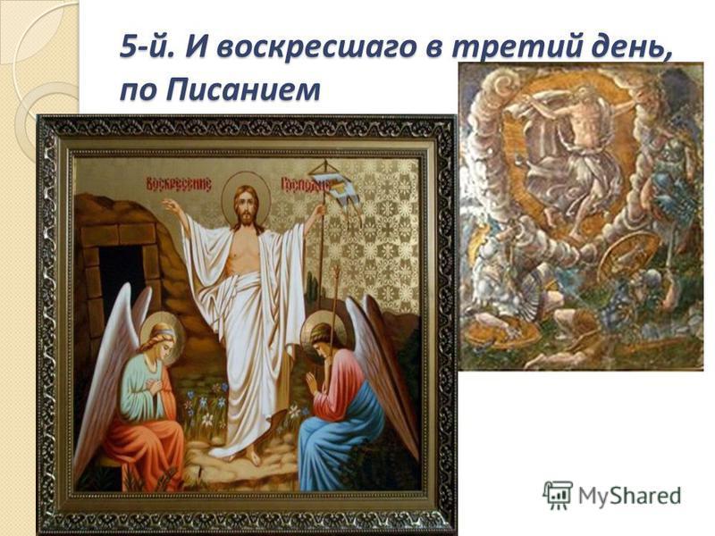 5-й. И воскресшего в третий день, по Писанием