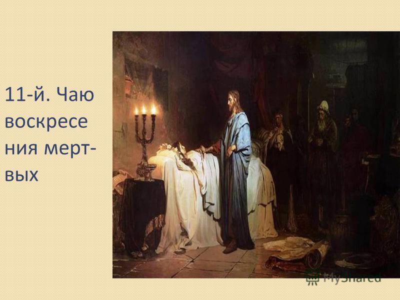 11-й. Чаю воскресения мертвых