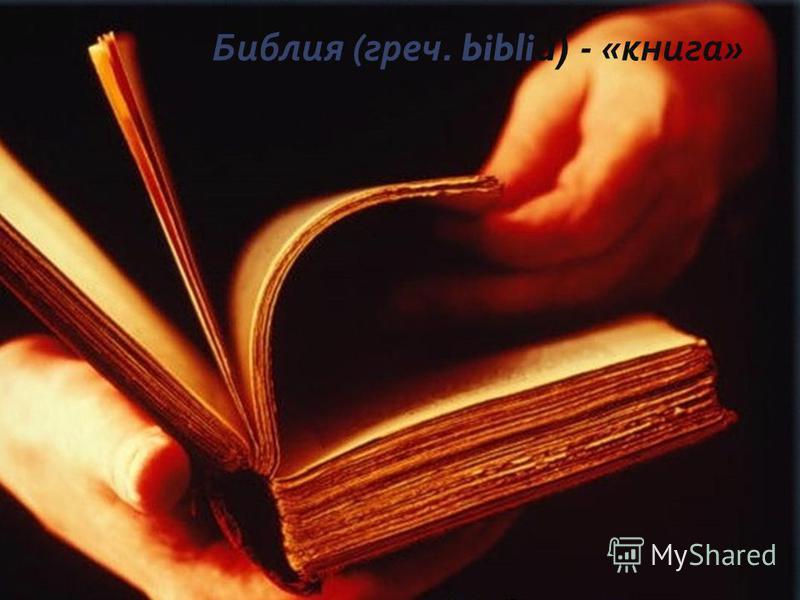Библия ( греч. biblia) - « книга »