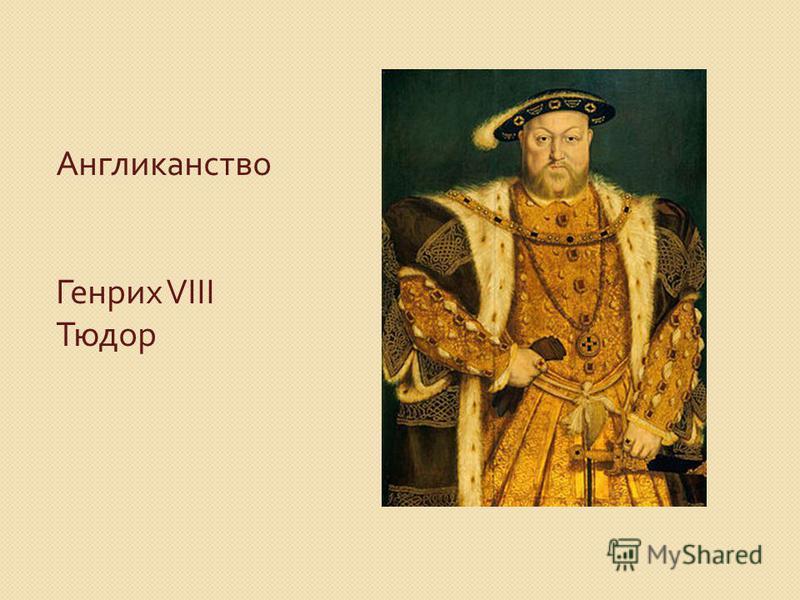 Англиканство Генрих VIII Тюдор