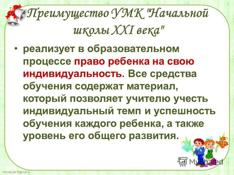 FokinaLida.75@mail.ru Преимущество УМК
