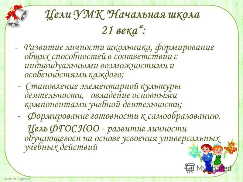 FokinaLida.75@mail.ru Цели УМК