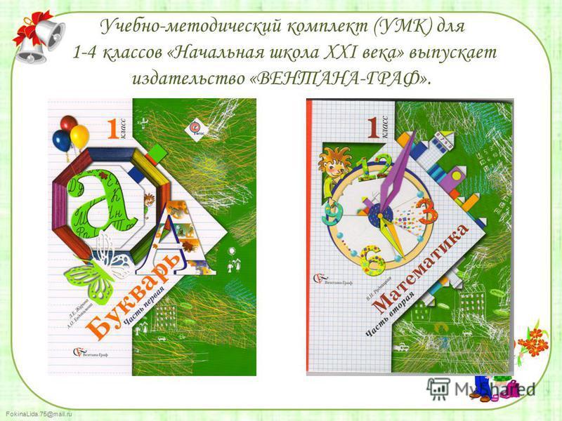 FokinaLida.75@mail.ru Учебно-методический комплект (УМК) для 1-4 классов «Начальная школа XXI века» выпускает издательство «ВЕНТАНА-ГРАФ».