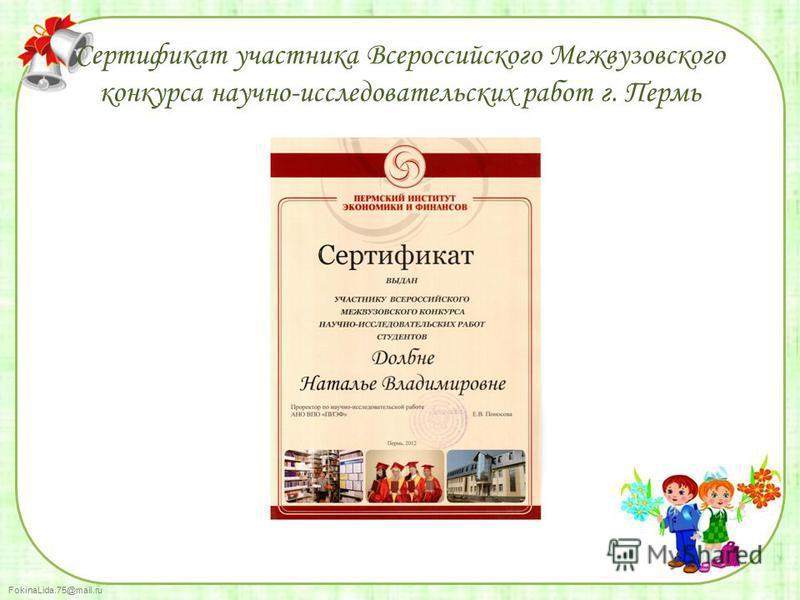 FokinaLida.75@mail.ru Сертификат участника Всероссийского Межвузовского конкурса научно-исследовательских работ г. Пермь