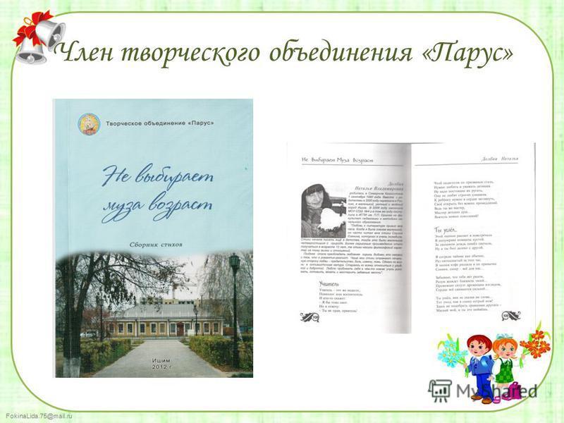 FokinaLida.75@mail.ru Член творческого объединения «Парус»