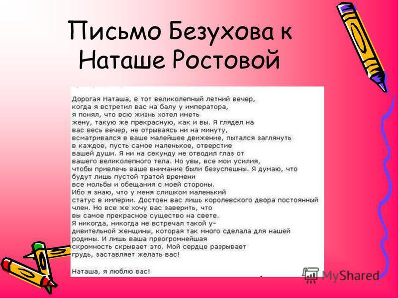 Письмо Безухова к Наташе Ростовой