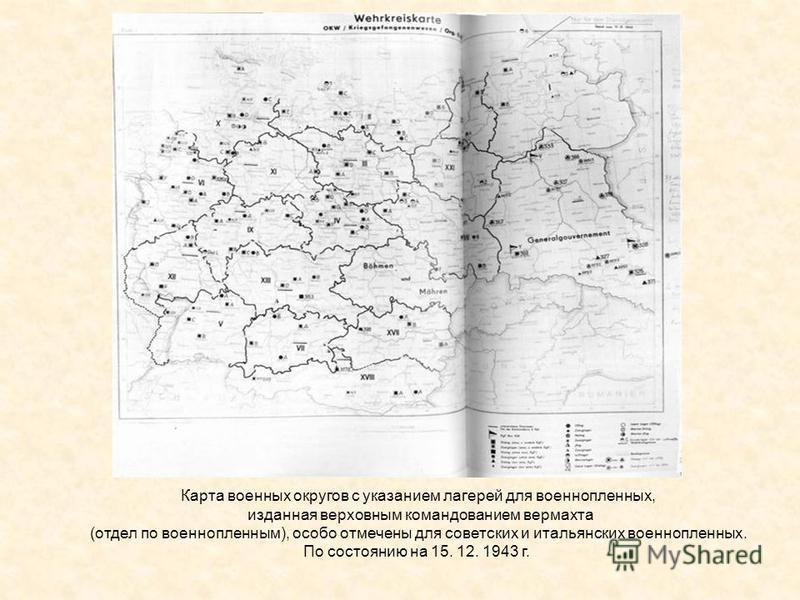 Карта военных округов с указанием лагерей для военнопленных, изданная верховным командованием вермахта (отдел по военнопленным), особо отмечены для советских и итальянских военнопленных. По состоянию на 15. 12. 1943 г.