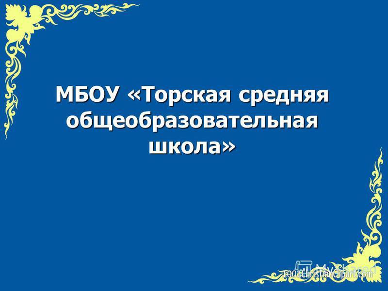 МБОУ «Торская средняя общеобразовательная школа»