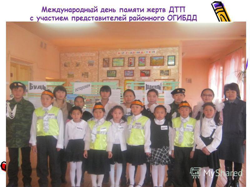 Международный день памяти жертв ДТП с участием представителей районного ОГИБДД