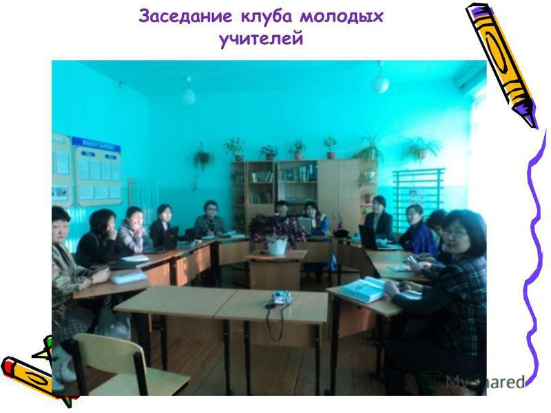 Заседание клуба молодых учителей
