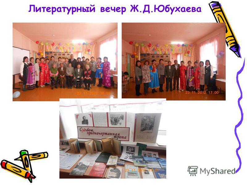 Литературный вечер Ж.Д.Юбухаева