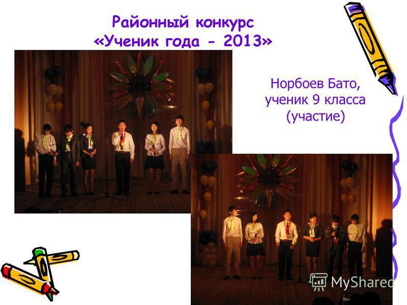 Районный конкурс «Ученик года - 2013» Норбоев Бато, ученик 9 класса (участие)