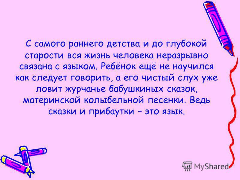 Берегите наш язык, наш прекрасный РУССКИЙ ЯЗЫК! (Тургенев) (Тургенев)