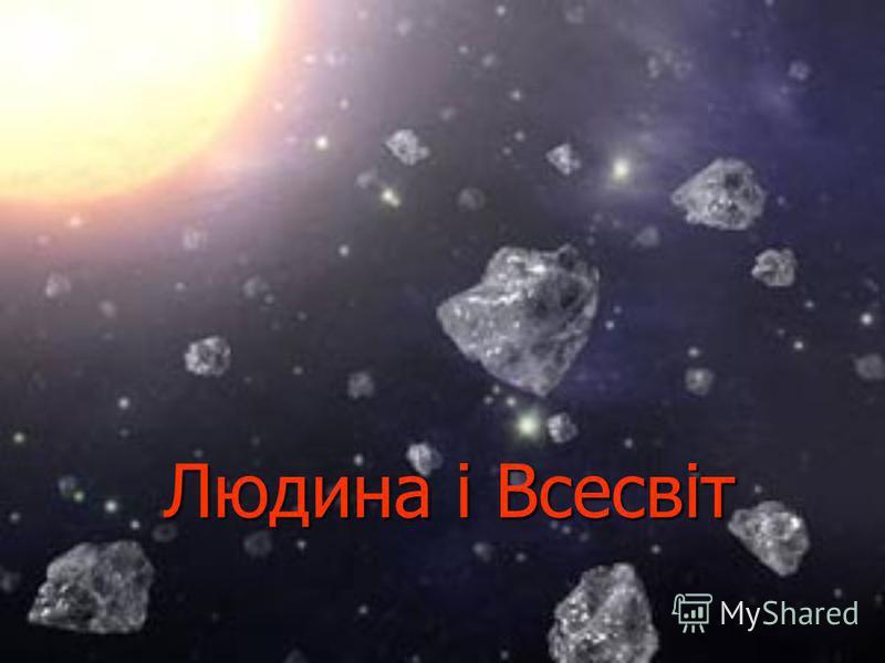 Людина і Всесвіт