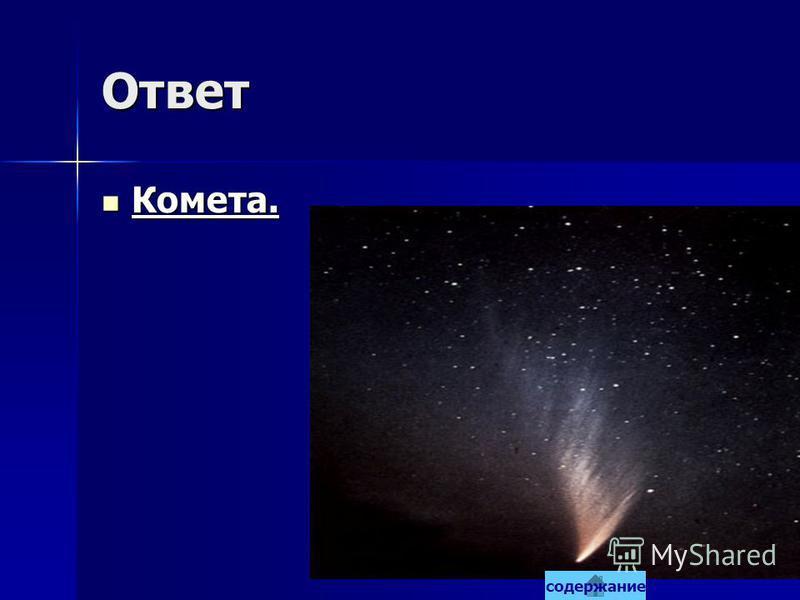 Ответ Комета. Комета. содержание