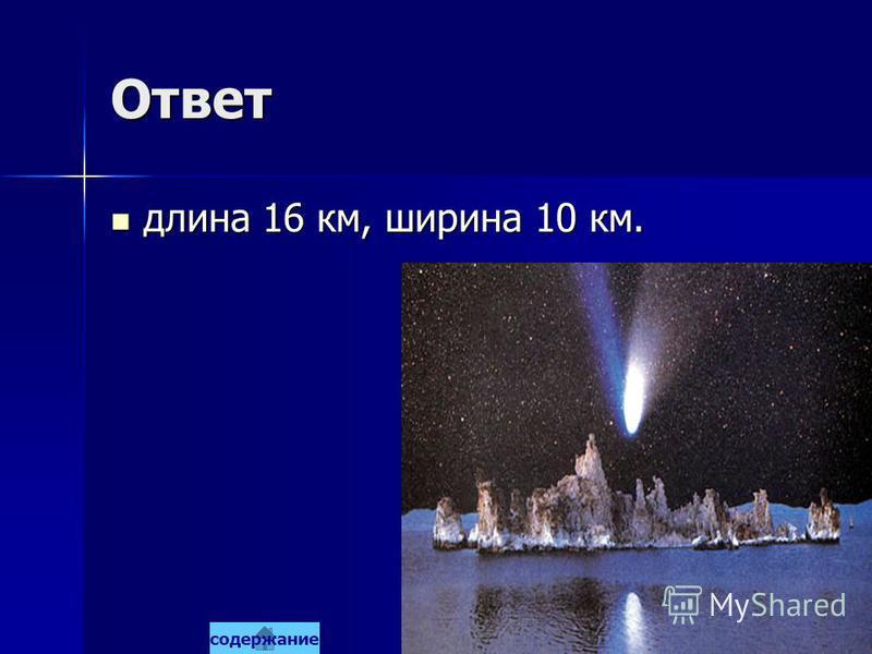 Ответ длина 16 км, ширина 10 км. длина 16 км, ширина 10 км. содержание