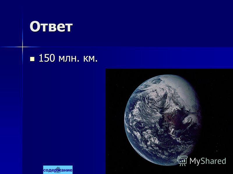 Ответ 150 млн. км. 150 млн. км. содержание